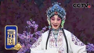 《CCTV空中剧院》 20190602 京剧《野猪林》 1/2| CCTV戏曲