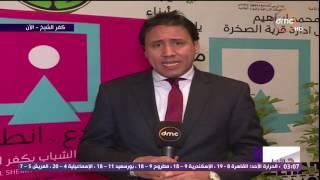 الأخبار - كفر الشيخ تستضيف مؤتمر للشباب بمشاركة عدد من الوزراء والمحافظين