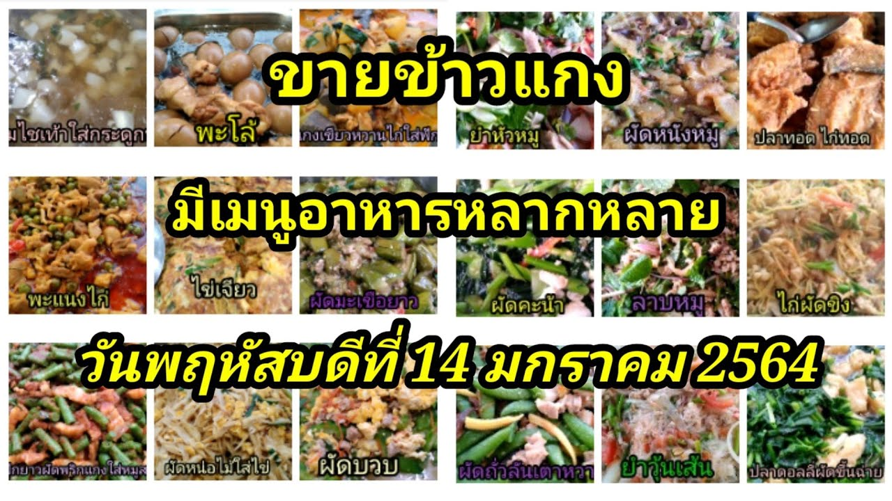 ขายข้าวแกงมีเมนูอาหารหลากหลาย วันพฤหัสบดีที่ 14 มกราคม 2564