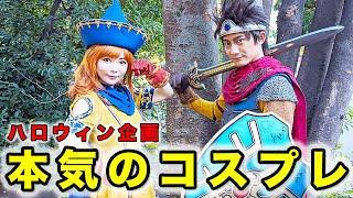 【ハロウィン企画】本気のコスプレでドラクエを再現してみた!本物アリーナ&勇者登場! 〜Dragon Quest〜