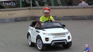 Алёшка протестировал электромобиль Range Rover Cosmic Overdrive!(Всем привет! Алёшка покатался на электромобиле Range Rover Cosmic Overdrive! Приятного просмотра! Подпишись на мой кана..., 2016-06-09T07:32:59.000Z)