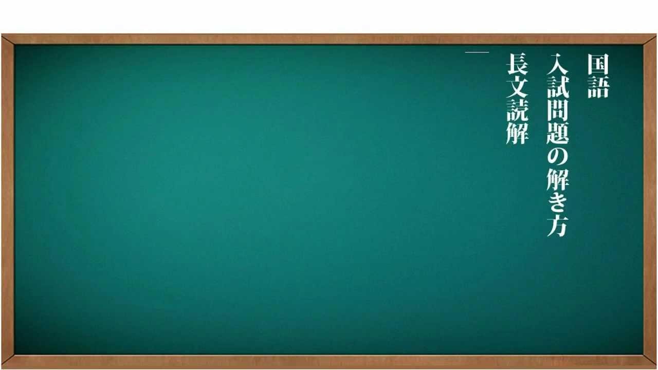 高校入試中学国語模試時間がないを解消する誰でもできる解答のコツ国語の長文読解の解き方国語問題高校受験