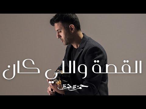Hamza Namira - El Kessa Welly Kan | حمزة نمرة - القصة واللي كان