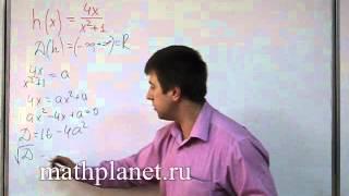 Нахождение области  (множества) значений функции