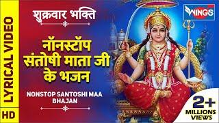 शुक्रवार भक्ति: नॉनस्टॉप संतोषी माता जी के भजन Nonstop Santoshi Mata Ke Bhajan, Santoshi Mata Bhajan