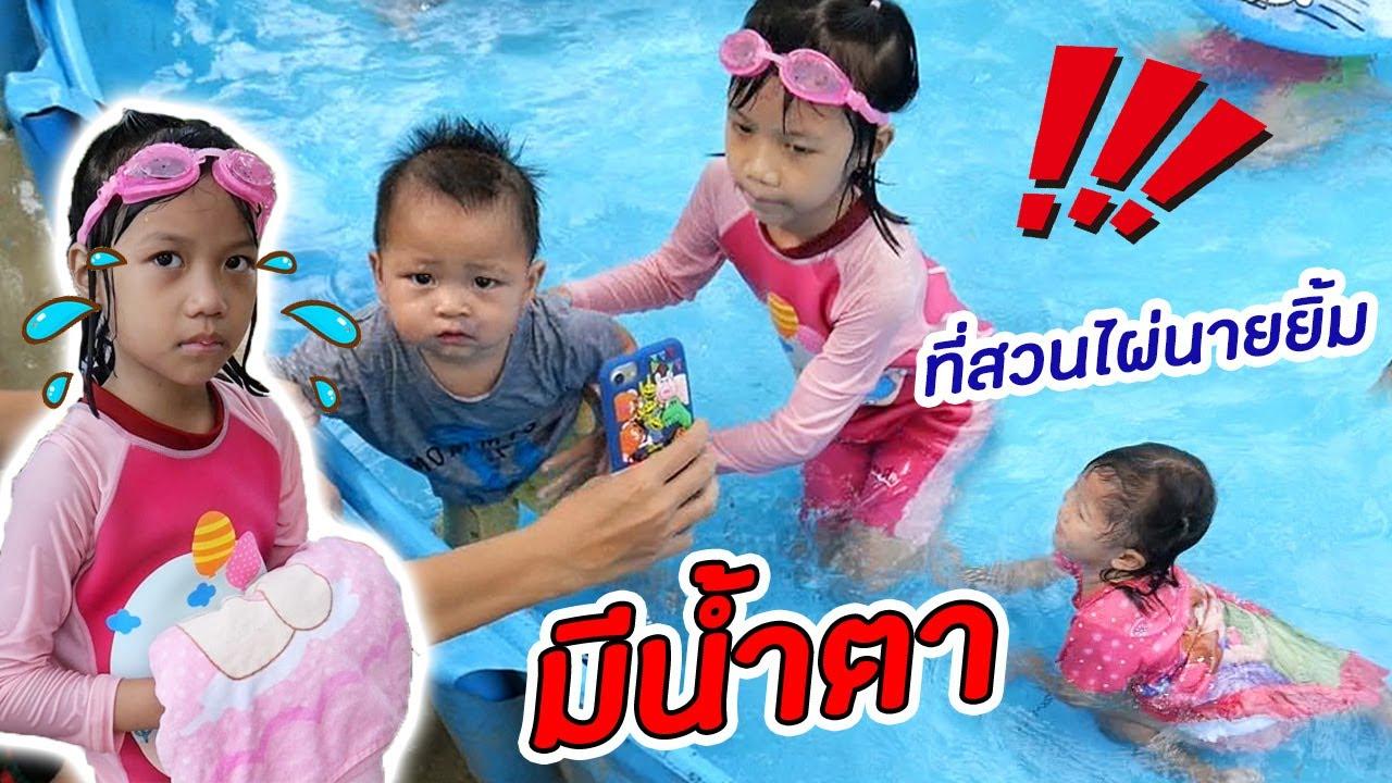 วันหยุดแสนสนุก ดีไซน์ช่วยแม่เลี้ยงน้อง พาน้องไปเล่นน้ำ ที่สวนไผ่นายยิ้ม จ.ลำพูน