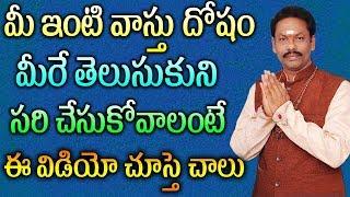 మీ ఇంటి వాస్తు దోషం మీరే తెలుసుకుని సరి చేసుకోవాలంటే ఈ విడియో చూస్తె చాలు ||JKR Bhathi