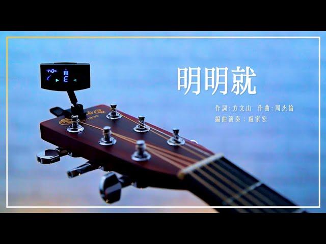 周杰倫-明明就 ▶ 指彈吉他Fingerstyle Guitar/吉他Tab譜/麥書文化 (Cover by 盧家宏)