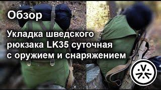 ✔ Укладка шведского рюкзака LK35 суточная с оружием и снаряжением