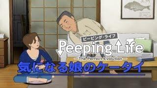 気になる娘のケータイ Peeping Life Library #12