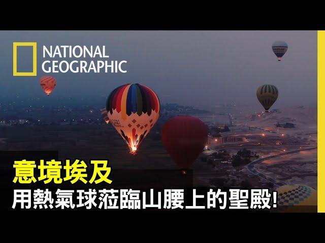 ✈️埃及也能這樣玩 | 熱氣球並非土耳其跟台東的專利! 國家地理帶你搭上它欣賞一座山腰雕鑿而成的聖殿!!【意境埃及】