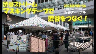 渋谷ストリーム・マスキングテープで渋谷をつなぐ!mt meets Shibuya River Fes2018年9月#55