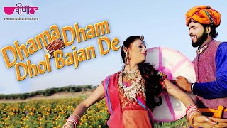 साल 2018 का सबसे जबरदस्त DJ Song   Dhama Dham Dhol Bajan De   Rajasthani DJ Song 2018