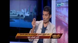 على هوى مصر | اللقاء الكامل للنجم خالد النبوي وحديثه عن دوره في مسلسله الأخير 7 أرواح