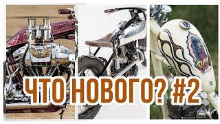 ЧОППЕР, БОББЕР И ДИГГЕР, а еще YAMAHA R7, и ремни безопасности для мотоцикла. Мото новости 2021