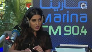 الفنانة صمود ضيفة برنامج #أمابعد (مع علي نجم) Marina Fm 90,4