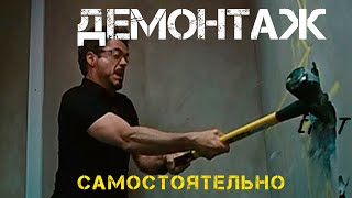 Ремонт Квартиры - Этап 1| Демонтаж. Замена Окон