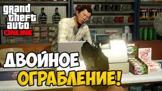 GTA 5 Online (PS4) #11 - Двойное ограбление!