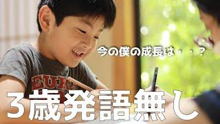 【自閉症育児】3歳まで言葉が出なかった息子の療育言語訓練での成長