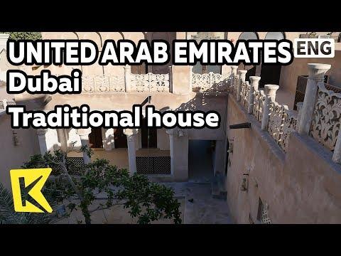 【K】UAE Travel-Dubai[아랍에미레이트 여행-두바이]아랍 전통가옥/Sheikh Mohammed Centre/Cultural Understanding/Traditional