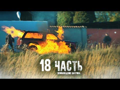 ВЗОРВАЛ ДЖИП ЗА ОСВОБОЖДЕНИЕ ШАТРИКА.. 18 часть - Видео онлайн