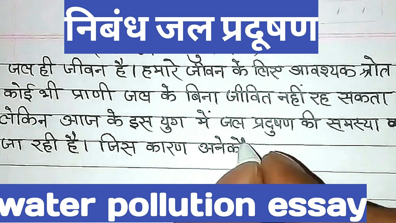 how to write water pollution essay      how to write water pollution essay in hindi  jal  pradushan essay in hindi