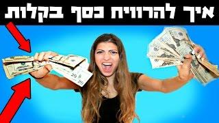 איך להרוויח כסף בלי לעבוד! (טריקים לחיים)