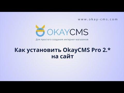 видео: Установка okaycms pro 2.* на сайт