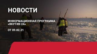 Новостной выпуск в 15:00 от 09.02.21 года. Информационная программа «Якутия 24»