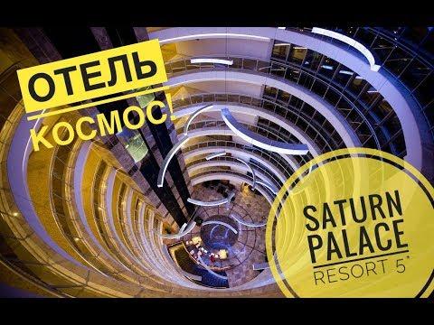 Saturn Palace Resort 5* - космический отель! Обзор отеля Анталия, Турция 2019