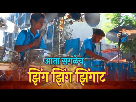 Zingat Song Sai Siddhi Musical Group | Charkop Cha Raja 2018 | Aagaman Sohala | Banjo Party 2018