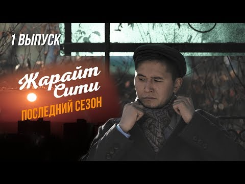 Жарайт Сити / 1 Выпуск / ПОСЛЕДНИЙ СЕЗОН