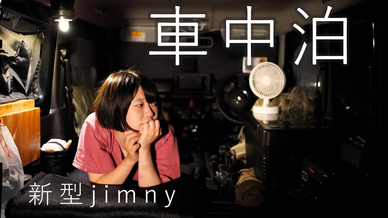 【ジムニー女子】新型ジムニーで真夏のひとり車中泊〜便利グッズ紹介