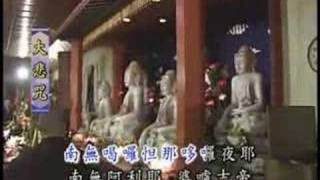 Chinese Buddhist Evening Ceremony 佛教 晚課 大悲咒