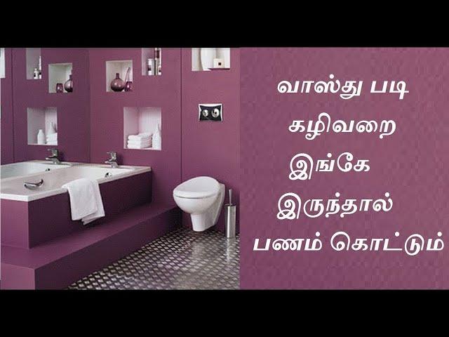 கருப்பூர் வாஸ்து /வாஸ்து படி எப்படி கழிவறை அமைப்பது?/Bath room Toilet – Vasthu/ karuppur vastu