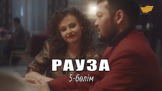 «Рауза» телехикаясы. 5-бөлім / Телесериал «Рауза». 5-серия