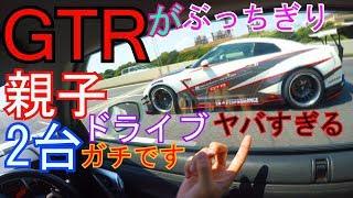 【YUUROTV】これはヤバイ❗️親子GTR2台でドライブしてみたらヤバすぎたw