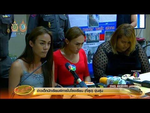 เรื่องเล่าเช้านี้ จับ 3 สาวประเภทสอง เสนอขายบริการ-ลักทรัพย์ชาวต่างชาติย่าน ถ.ข้าวสาร