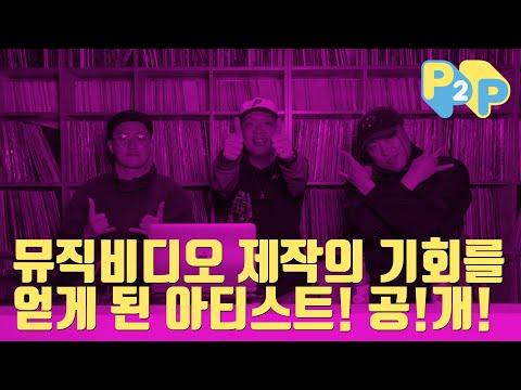 [P2P] 뮤직비디오 제작의 기회를 얻게 될 아티스트! 드디어 공개!!!🔥 (Season2-11) 팔로알토 / 허클베리피 / 누리코