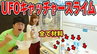 【SLIME】UFOキャッチャーでとった材料でスライムつくってみた!How To Make Slime with material from UFO catcher
