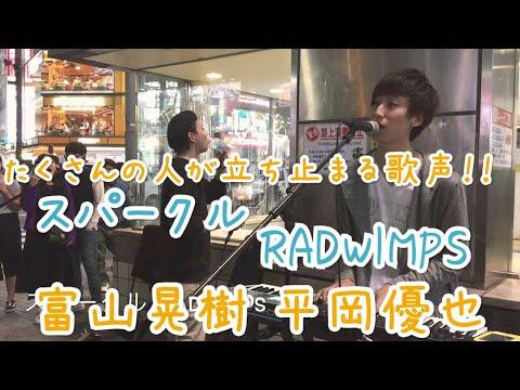 通る人が立ち止まる人気曲!!スパークル/RADWIMPS(富山晃樹&平岡優也)