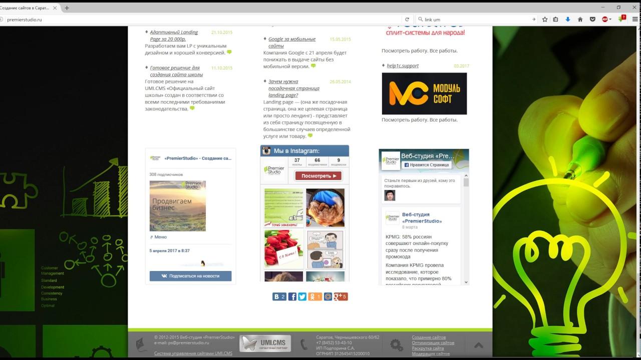 продвижение и раскрутка сайтов в красноярске