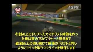 【マリオカート8】ターボの早溜め方法【解説付き】