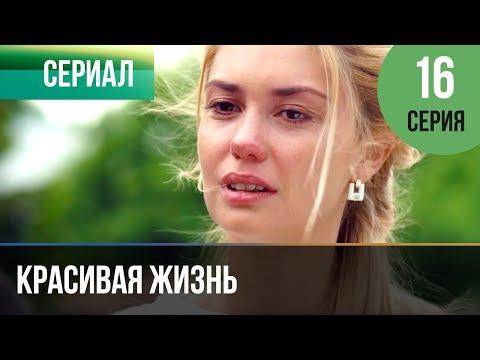 ▶️ Красивая жизнь 16 серия   Сериал / 2014 / Мелодрама