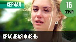 ▶️ Красивая жизнь 16 серия | Сериал / 2014 / Мелодрама