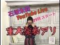 石塚朱莉 YouTube LIVE の動画、YouTube動画。