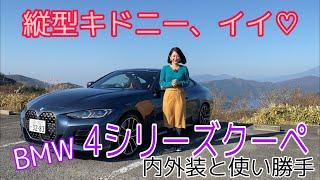 【#BMW/#M440iXdrive】内外装&使い勝手編☆縦型キドニーグリル採用のクーペモデルをチェック☆3シリーズベースながらにクーペらしい個性が際立つ美麗モデルです!