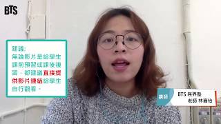 教師互動篇03 如何利用影片作為遠距教學教材