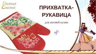 Прихватка-рукавица: удобные прихватки своими руками.