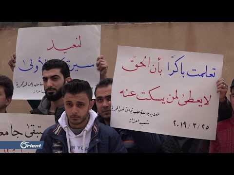 طلاب جامعة حلب الحرة يتظاهرون ضد قرارات حكومة الانقاذ - سوريا  - نشر قبل 14 ساعة